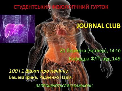 Фізіологічний гурток