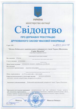 Свідоцтво про державну реєстрацію друкованого засобу масової інформації. Серія Біологія