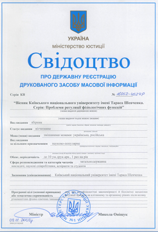 Серія: «Проблеми регуляції фізіологічних функцій» Свідоцтво про державну реєстрацію друкованого засобу масової інформації КВ № 16053-4524 ПР від 09.11.09